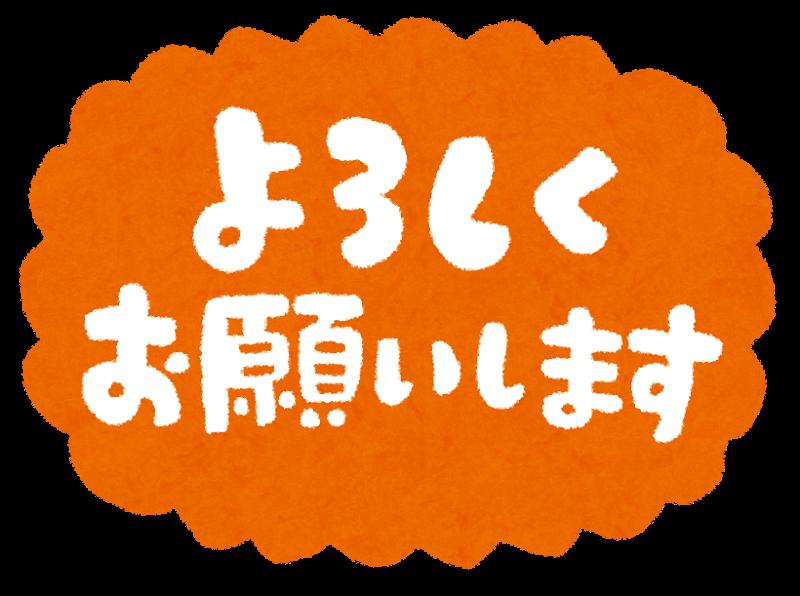 message_yoroshiku